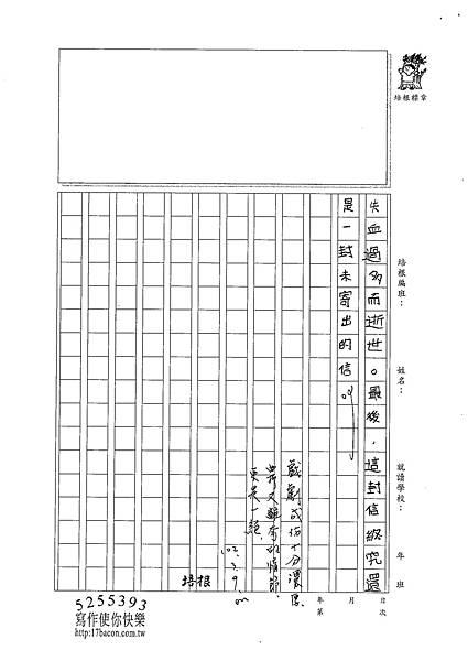 101W5309張芝綾 (3)