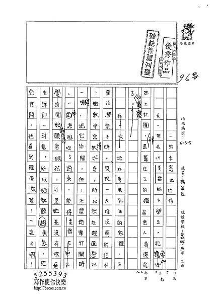 101W5309楊笠辰 (1)