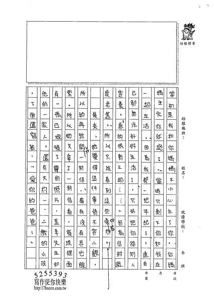 101W5309楊笠辰 (2)