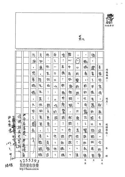 101W5309楊笠辰 (3)