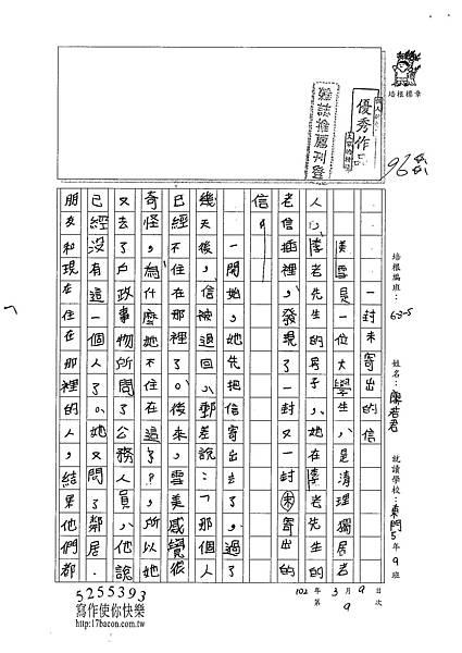 101W5309廖若君 (1)