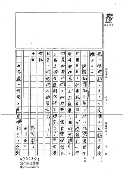 101W5309廖若君 (2)