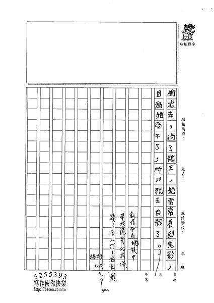 101W5309廖若君 (3)