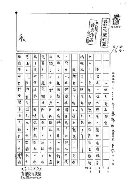 101W5309蔡佩珈 (1)