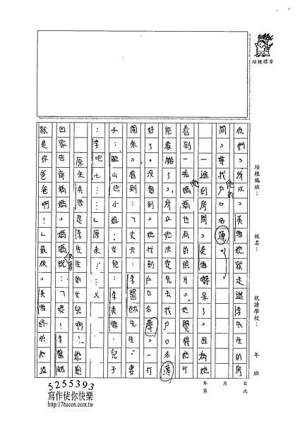 101W5309蔡佩珈 (2)