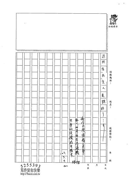 101W5309蔡佩珈 (3)