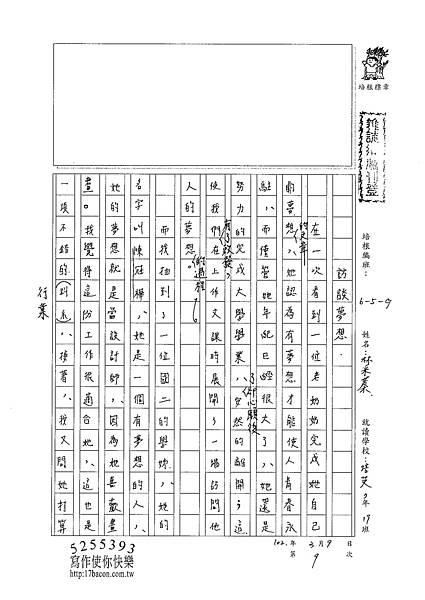 101WG309林采蓁 (1)