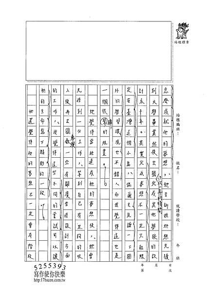 101WG309林采蓁 (2)