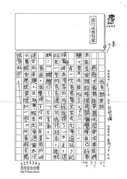 101W4308呂哲儀 (1)