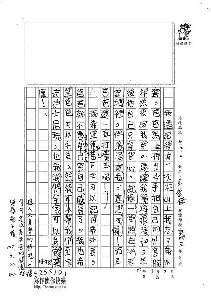 101W4308呂哲儀 (2)