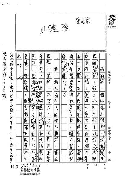 101W6309邱宇晨 (2)