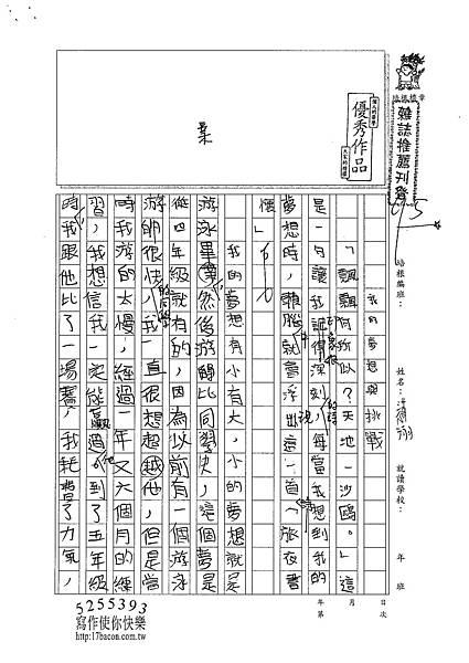 101W6309洪健翔 (1)