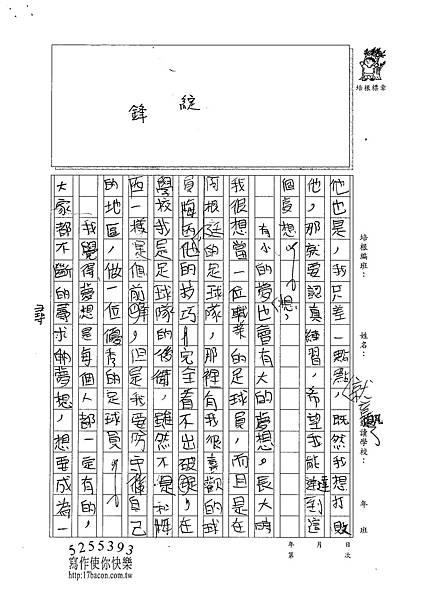 101W6309洪健翔 (2)
