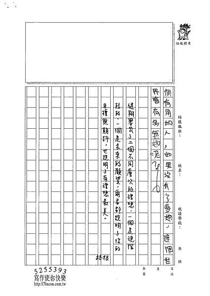 101W6309洪健翔 (3)