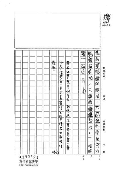 101W6309賴冠君 (3)
