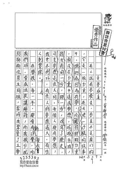 101W6309黃郁潔 (1)