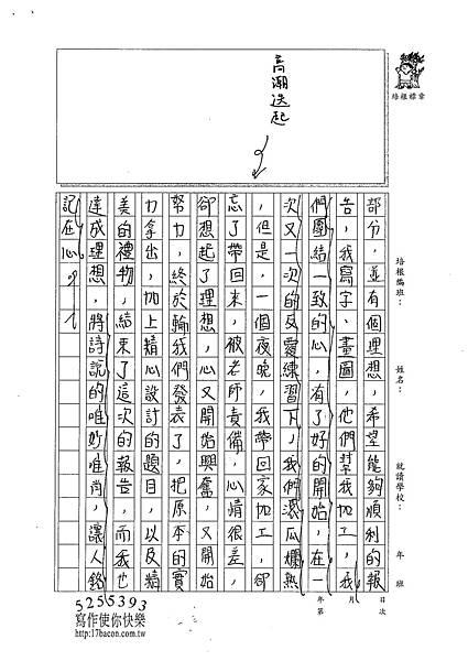 101W6309黃郁潔 (2)