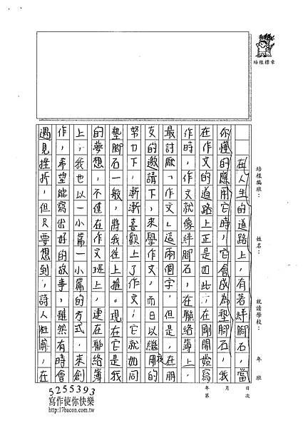 101W6309黃郁潔 (3)
