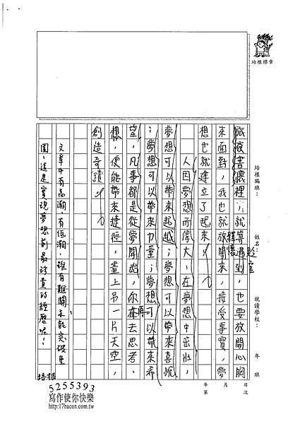 101W6309黃郁潔 (4)