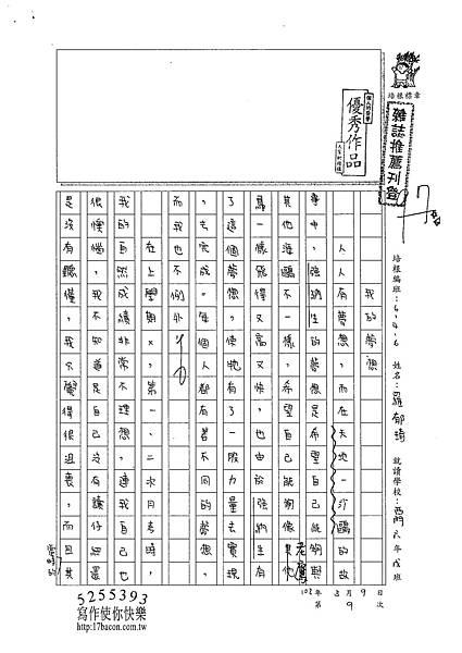 101W6309羅郁琦 (1)
