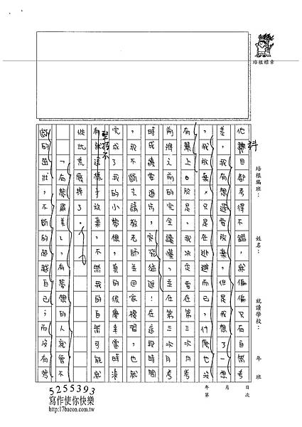 101W6309羅郁琦 (2)