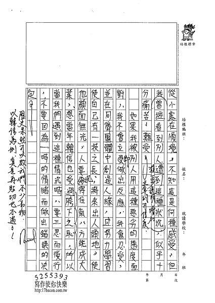 101WA309張豐瑾 (2)