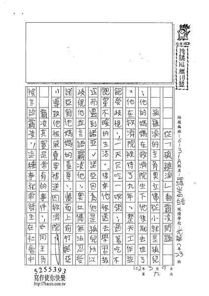101WA309羅嵩皓 (1)