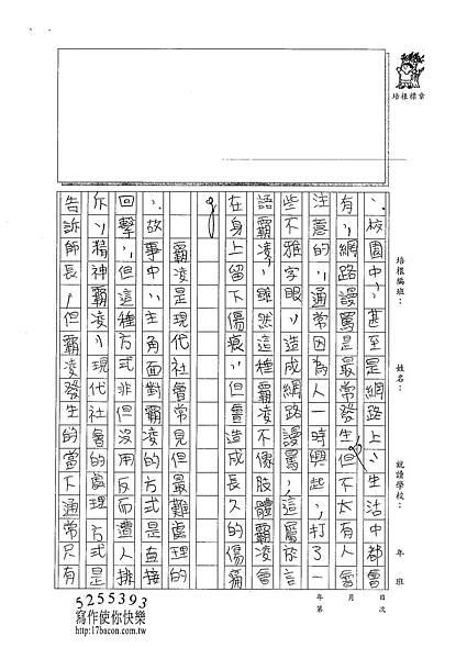 101WA309羅嵩皓 (2)
