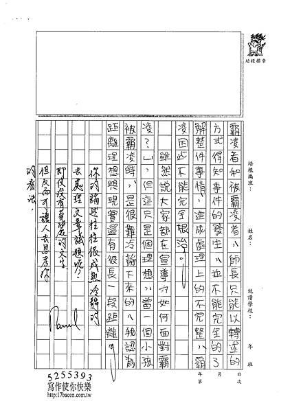 101WA309羅嵩皓 (3)