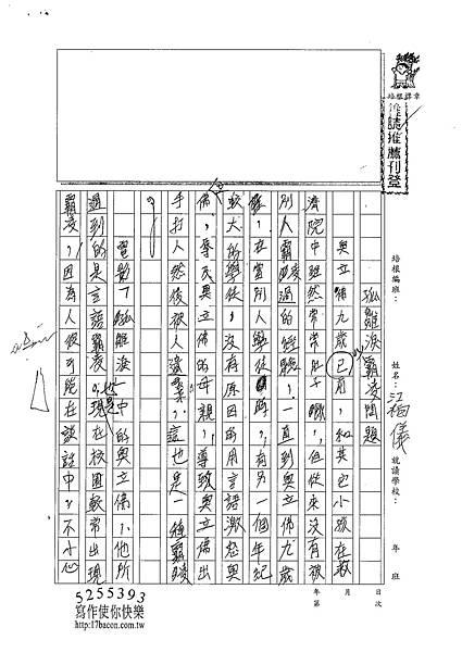 101WA309江柏儀 (1)