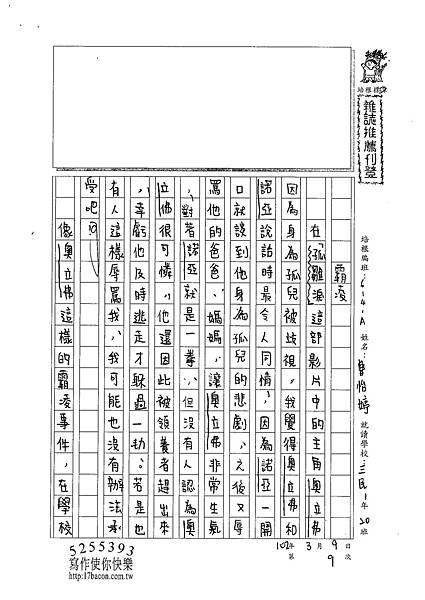101WA309曹怡婷 (1)