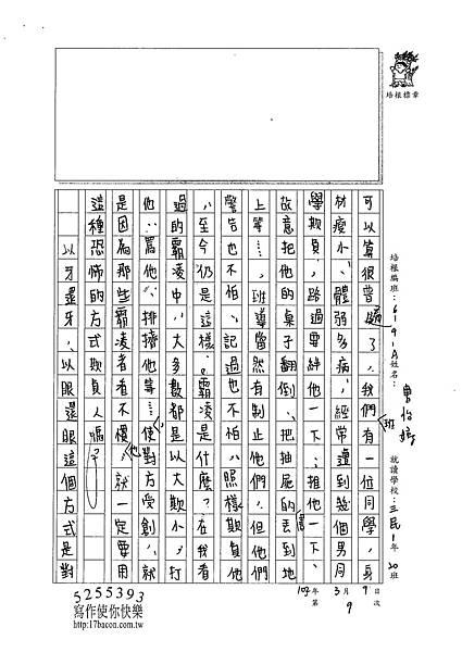101WA309曹怡婷 (2)