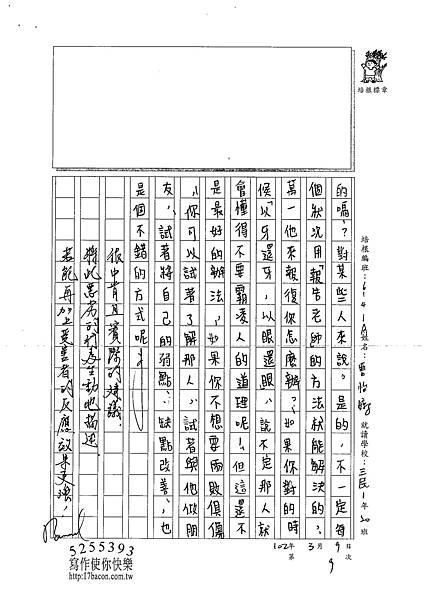 101WA309曹怡婷 (3)