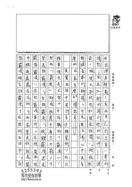 101WA309楊立安 (2)