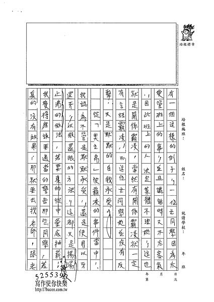 101WA309楊立安 (3)