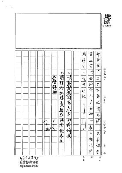 101WA309楊立安 (4)