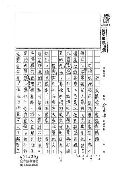 101WA309謝睿澤 (1)