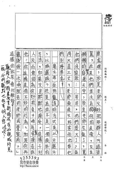 101WA309謝睿澤 (2)