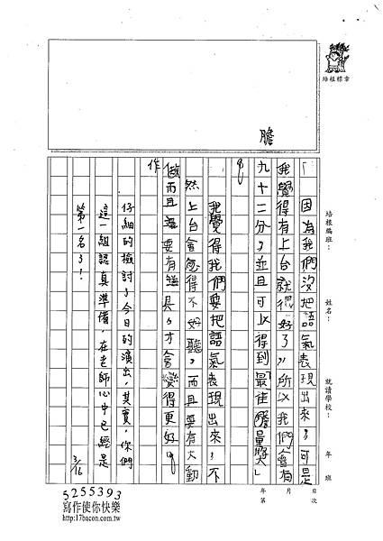 101W4310郭昱良 (2)
