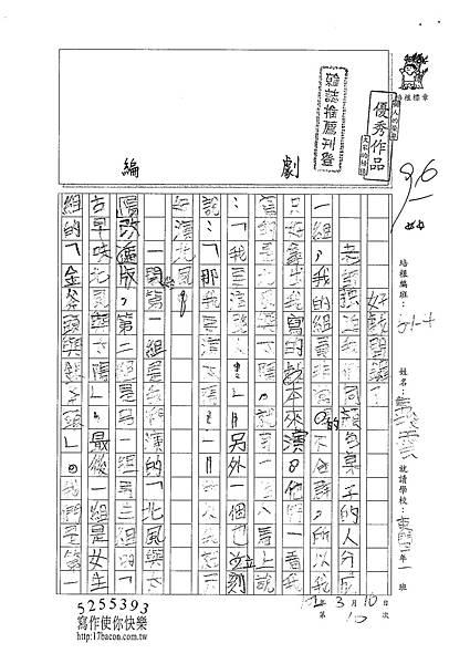 101W4310章竣雲 (1)