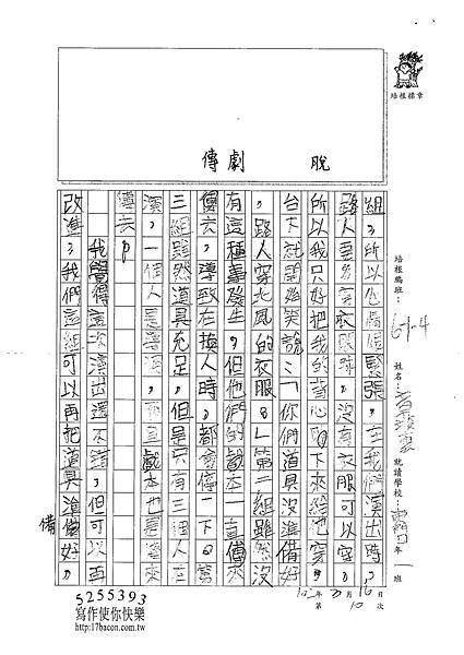 101W4310章竣雲 (2)