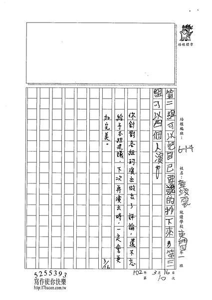 101W4310章竣雲 (3)