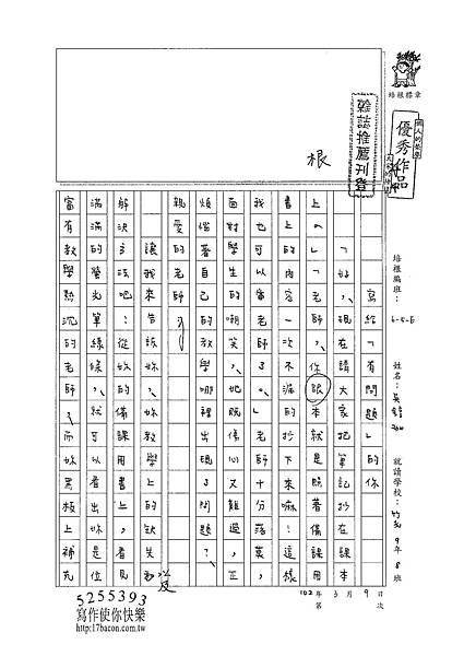 101WE309吳錞珈 (1)