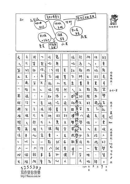 101WE309吳錞珈 (2)