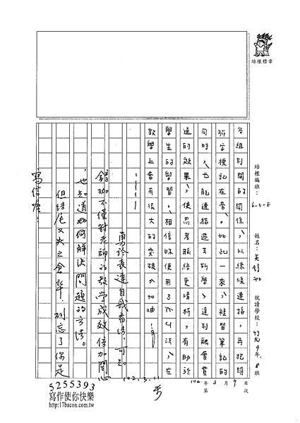 101WE309吳錞珈 (3)