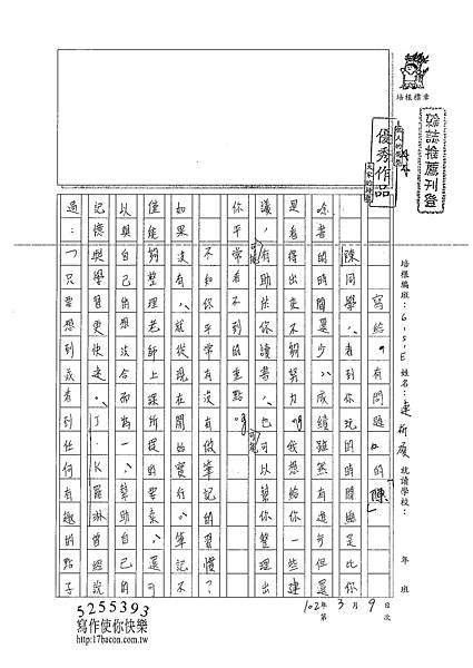 101WE309連祺碩 (1)