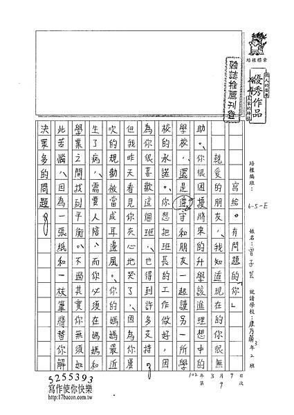 101WE309曾子芸 (1)