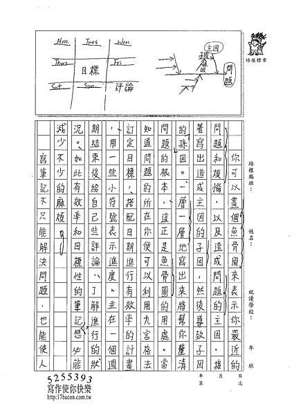 101WE309曾子芸 (2)