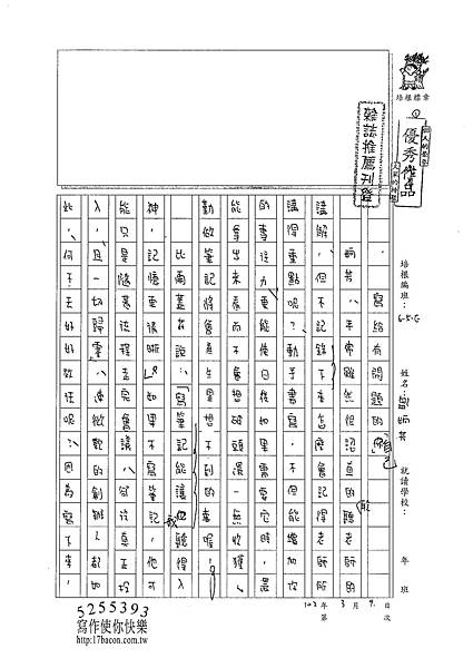 101WE309鄒姠芳 (1)