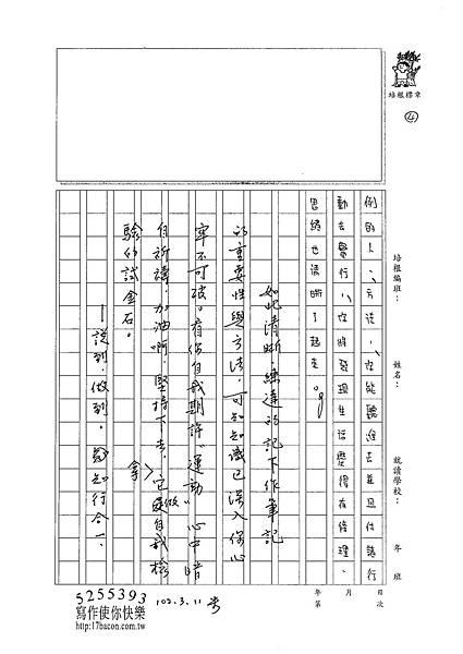 101WE309鄒姠芳 (4)